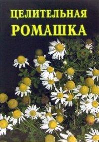 Иван Дубровин - Целительная ромашка