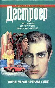 Ричард Сэпир -Укол мафии