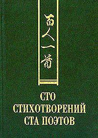 Сборник -Сто стихотворений ста поэтов