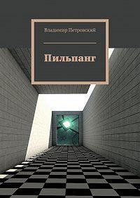 Владимир Петровский -Пильпанг