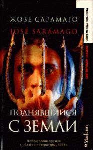 Жозе  Сарамаго - Поднявшийся с земли