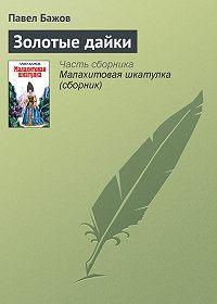 Павел Бажов -Золотые дайки