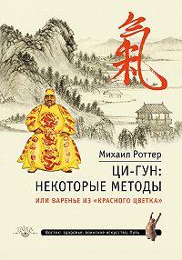 Михаил Роттер -Ци-Гун: некоторые методы, или Варенье из «Красного цветка»