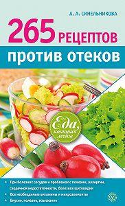 А. А. Синельникова -265 рецептов против отеков