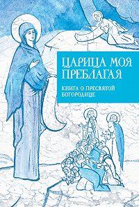 Илья Кабанов -Царица моя Преблагая. Книга о Пресвятой Богородице