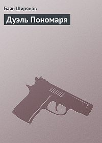 Баян Ширянов -Дуэль Пономаря