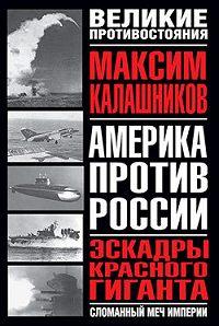 Максим Калашников -Эскадры красного гиганта