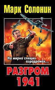 Марк Солонин -Разгром 1941