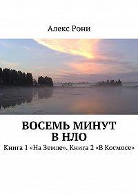 Алекс Рони -Восемь минут вНЛО. Книга 1«НаЗемле». Книга 2«ВКосмосе»