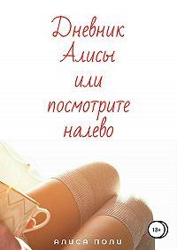 Алиса Поли -Дневник Алисы, или Посмотрите Налево