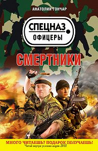 Анатолий Гончар -Смертники