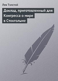 Лев Толстой - Доклад, приготовленный для Конгресса о мире в Стокгольме