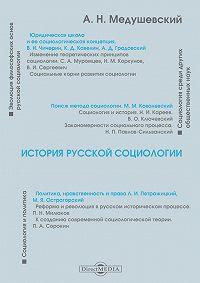 Андрей Медушевский -История русской социологии
