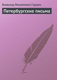 Всеволод Михайлович Гаршин -Петербургские письма