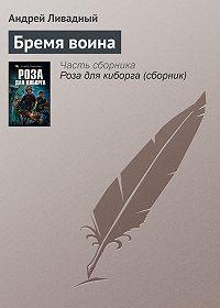 Андрей Ливадный -Бремя воина