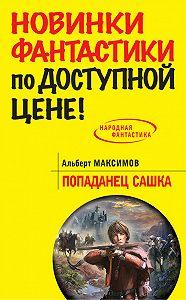 Альберт Максимов - Попаданец Сашка