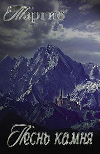 М. Таргис -Песнь камня
