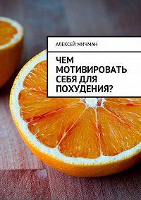 Алексей Мичман -Чем мотивировать себя для похудения?