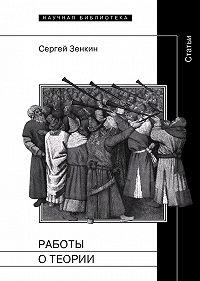 Сергей Зенкин -Работы о теории. Статьи