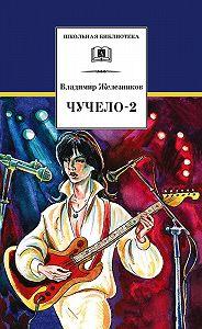 Владимир Железников -Чучело-2, или Игра мотыльков