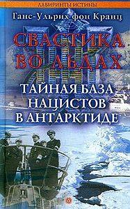 Ганс-Ульрих фон Кранц -Свастика во льдах. Тайная база нацистов в Антарктиде