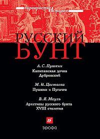 Марина Цветаева, Александр Пушкин, В. Я. Мауль - Русский бунт