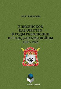 М. Г. Тарасов -Енисейское казачество в годы революции и гражданской войны. 1917-1922