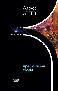 Алексей Атеев -Пригоршня тьмы
