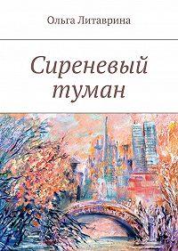 Ольга Литаврина -Сиреневый туман. Сборник стихотворений