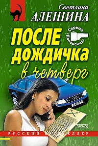 Светлана Алешина -После дождичка в четверг (сборник)