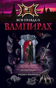 Марина Русланова -Рандеву с вампиром