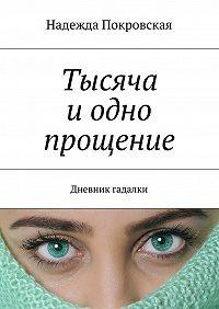 Надежда Покровская -Тысяча иодно прощение. Дневник гадалки