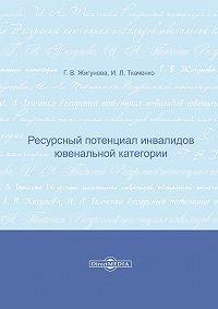 Галина Жигунова, Ирина Ткаченко - Ресурсный потенциал инвалидов ювенальной категории