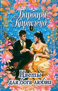 Барбара Картленд -Цветы для бога любви