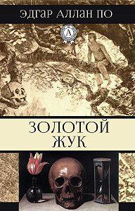 Эдгар Аллан По, Эдгар Аллан По - Золотой жук