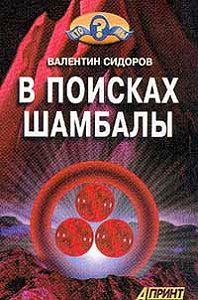 Валентин Сидоров - В поисках Шамбалы