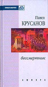 Павел Крусанов - Тот, что кольцует ангелов