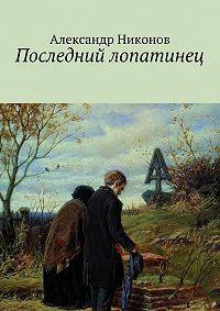 Александр Никонов -Последний лопатинец
