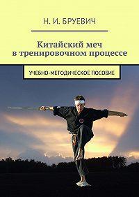 Н. Бруевич -Китайский меч в тренировочном процессе. учебно-методическое пособие