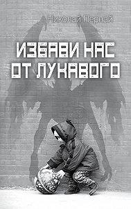 Николай Пернай -Избави нас от лукавого
