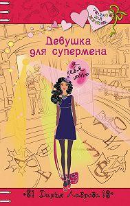 Дарья Лаврова -Девушка для супермена