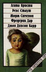 Фредерик Дар - Грузовой лифт