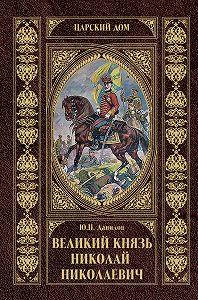 Юрий Данилов -Великий князь Николай Николаевич