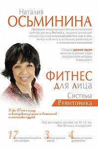 Наталия Осьминина - Фитнес для лица. Система Ревитоника