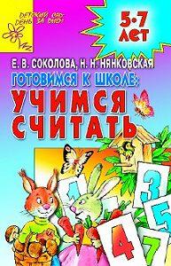 Елена Соколова, Наталья Нянковская - Готовимся к школе: УЧИМСЯ СЧИТАТЬ