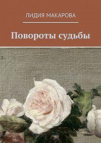Лидия Макарова -Повороты судьбы