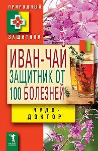 В. Б. Зайцев -Иван-чай. Защитник от 100 болезней