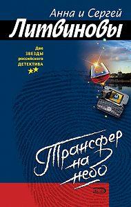 Анна и Сергей Литвиновы -Трансфер на небо