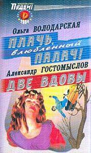 Ольга Володарская -Плачь, влюбленный палач!