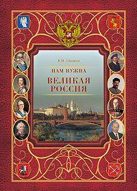 Владимир Михайлович Соловьев -Нам нужна великая Россия